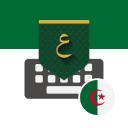 Algeria Arabic Keyboard تمام لوحة المفاتيح العربية