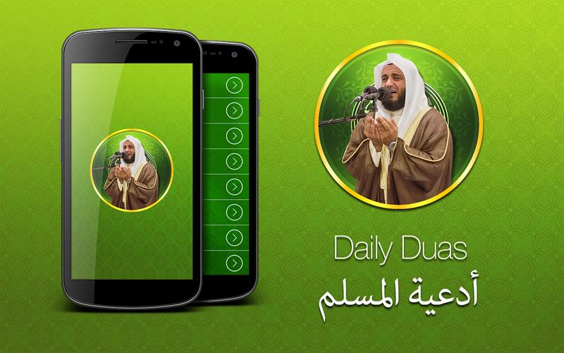 dou3a en arabe mp3