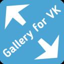 Галерея для ВКонтакте
