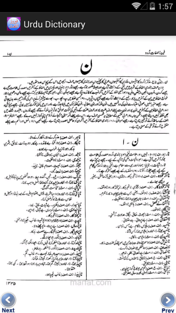 english to urdu dictionary download for mobile