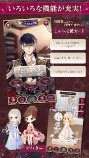 イケメンヴァンパイア◆偉人たちと恋の誘惑 人気恋愛ゲーム screenshot 5