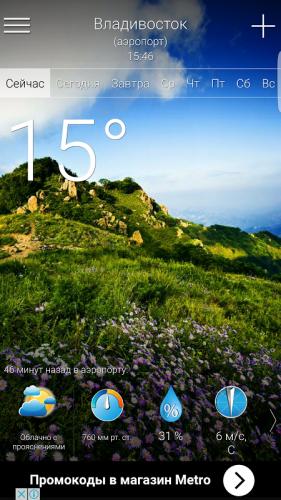 рп5 (Расписание Погоды) screenshot 2