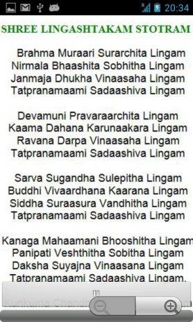 Lingashtakam full song || lord shiva songs || telugu devotional.