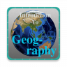 Introduction To Geography Icon