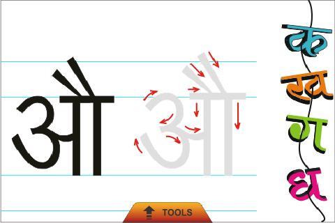 Kids Trace Hindi Learning 4 0 Download Android Apk Aptoide - Download Hindi Swar Worksheets For Kindergarten Pics