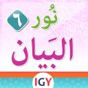 Nour Al-bayan level 6
