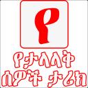 የአለማችን ታላላቅ ሰዎች ታሪክ  -  Amharic Ethiopian Apps