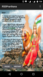 RSS Prarthana screenshot 3