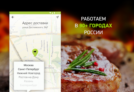 Delivery Club – доставка еды screenshot 3