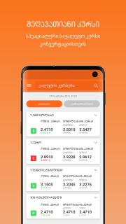 BOG mBank - Mobile Banking screenshot 2