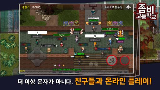 좀비고등학교 screenshot 6