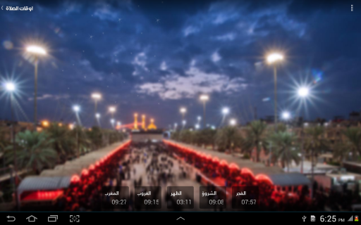 Holy Quran, Adhan, Qibla Finder - Haqibat Almumin screenshot 6