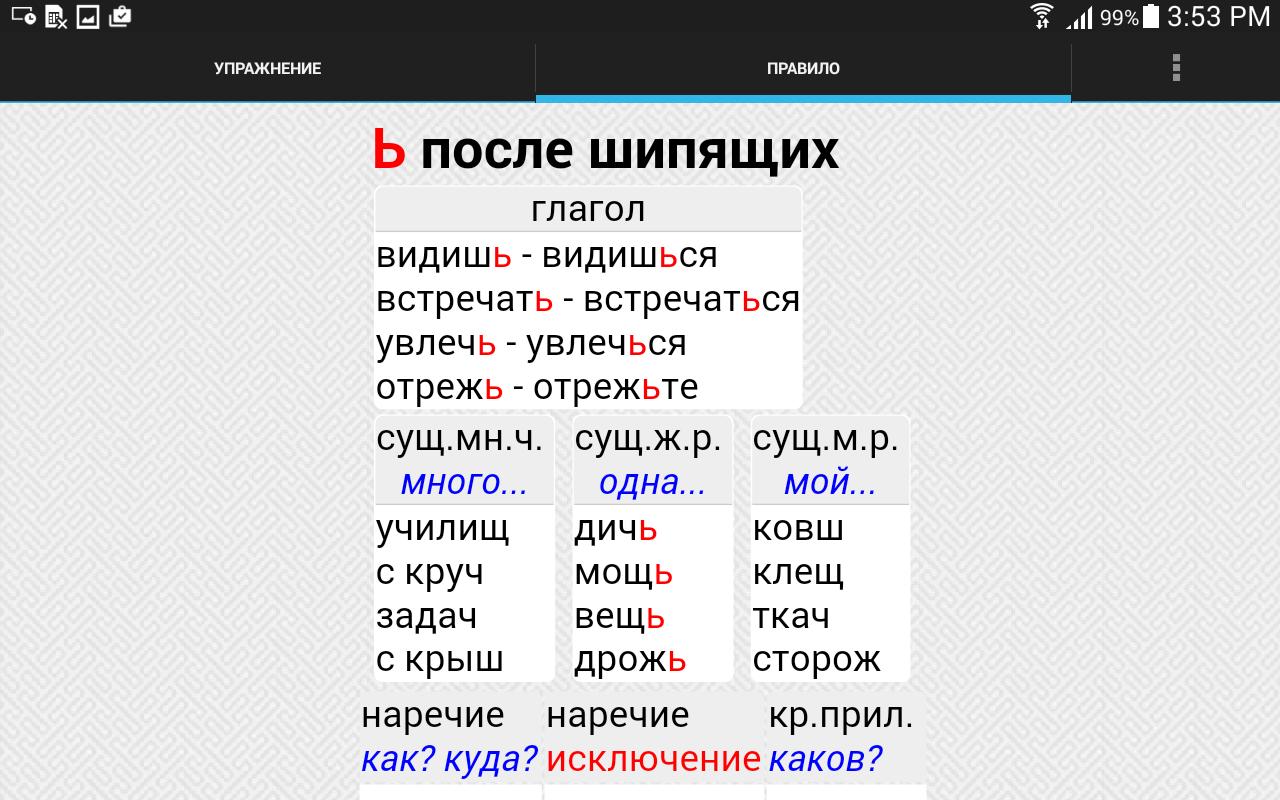 Репетитор по русскому языку screenshot 1