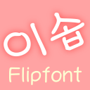 MDEsop™ Korean Flipfont