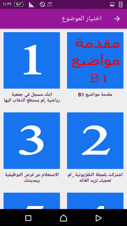 Briefe Auf B1 B1 رسائل مستوى 11 Download Apk For Android Aptoide