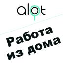 🏠 Работа на дому / Фриланс / Подработка: ALOT.PRO