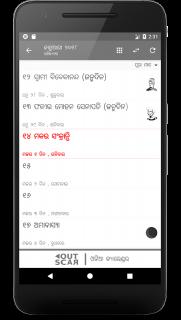 Oriya (Odia) Calendar screenshot 11