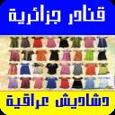 قنادر جزائرية و دشاديش عراقية