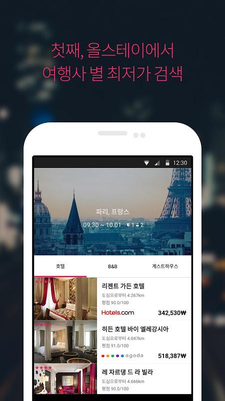 올스테이-전세계 호텔/모텔/펜션/게스트하우스 최저가 비교 예약 screenshot 2