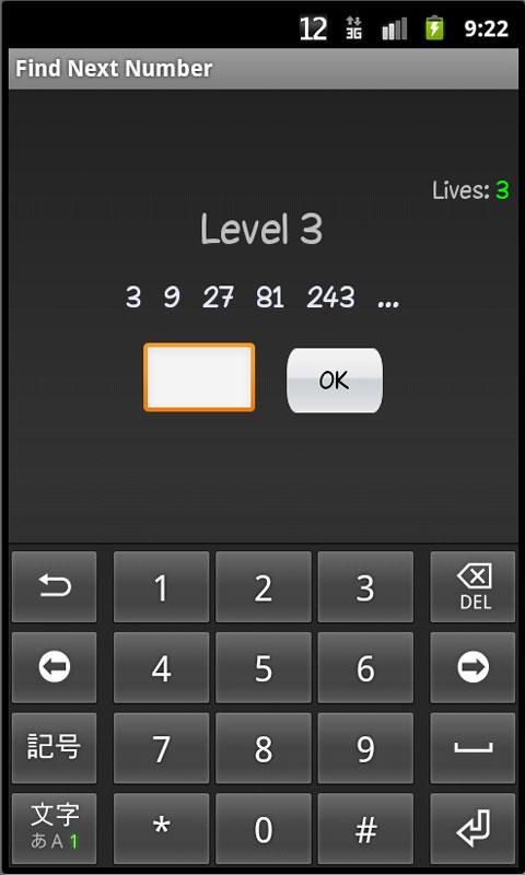 Find Next Number screenshot 2