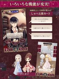 イケメンヴァンパイア◆偉人たちと恋の誘惑 人気恋愛ゲーム screenshot 12