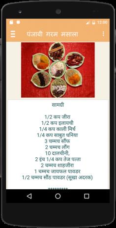 Punjabi recipe in hindi 105 download apk for android aptoide punjabi recipe in hindi screenshot 3 forumfinder Gallery