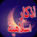 رنات وأذكار اسلامية
