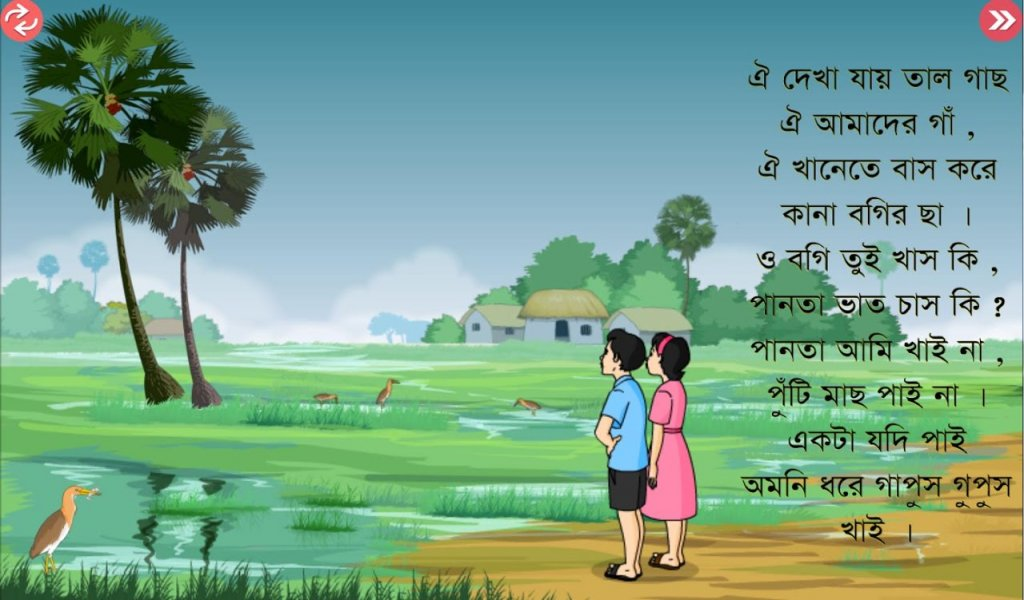 Bangla Rhyme Animated Chora Download Apk For Android