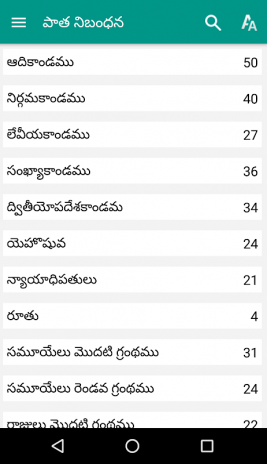 Telugu Bible 1 0 8 Download APK for Android - Aptoide