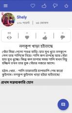 Live Bangla Jokes 3