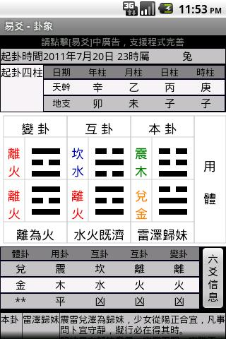 易爻 screenshot 1