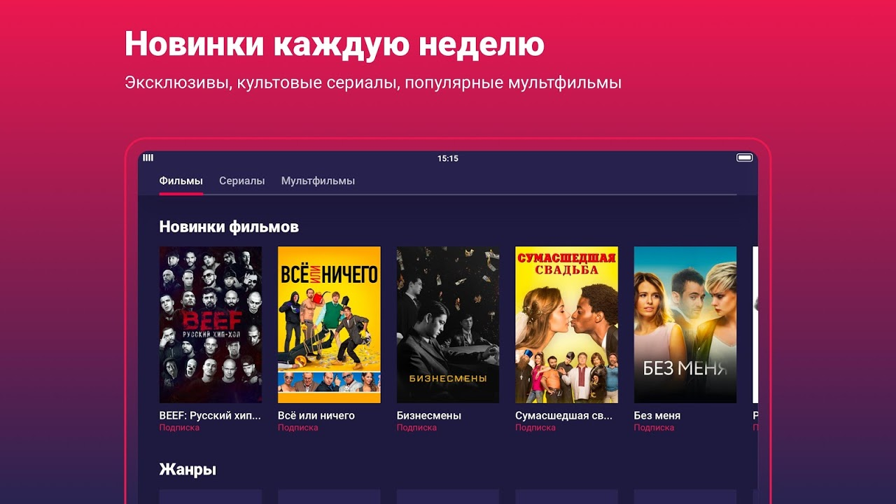 ivi - фильмы, сериалы, мультфильмы screenshot 2