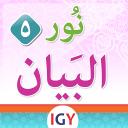 Nour Al-bayan - El Skoon