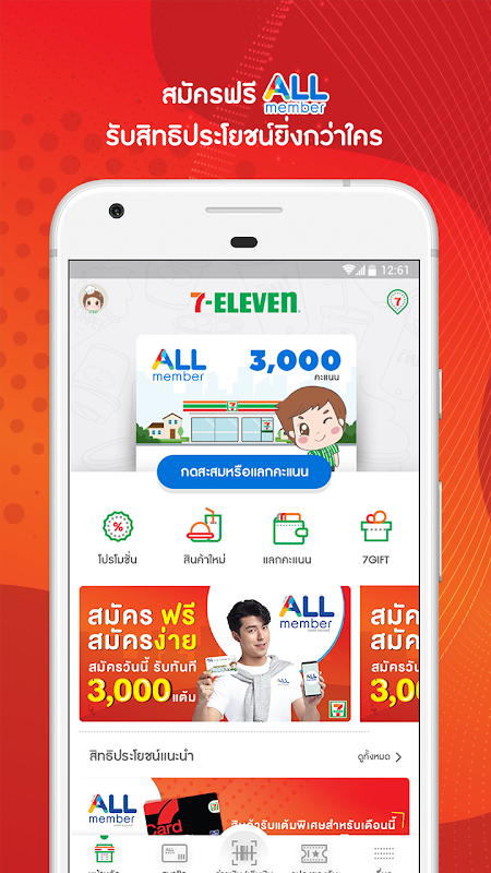 7-Eleven TH 11 2 1 Download APK para Android | Aptoide