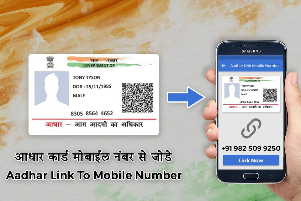 Link my mobile number to aadhar card online idea