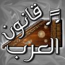 ♪♬ قانون العرب ♬♪