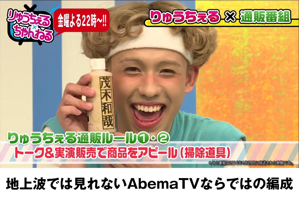 AbemaTV -無料インターネットテレビ局 -アニメやニュース、スポーツ見放題 screenshot 1