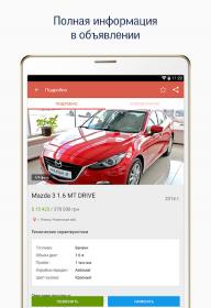 AUTO.RIA — новые и б/у авто screenshot 19