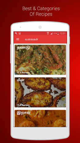 All non veg recipes tamil 10 download apk for android aptoide all non veg recipes tamil screenshot 3 forumfinder Choice Image