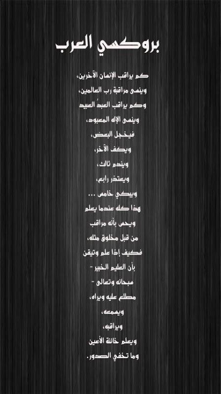 بروكسي العرب screenshot 1