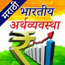 Indian Economy l भारताची अर्थव्यवस्था