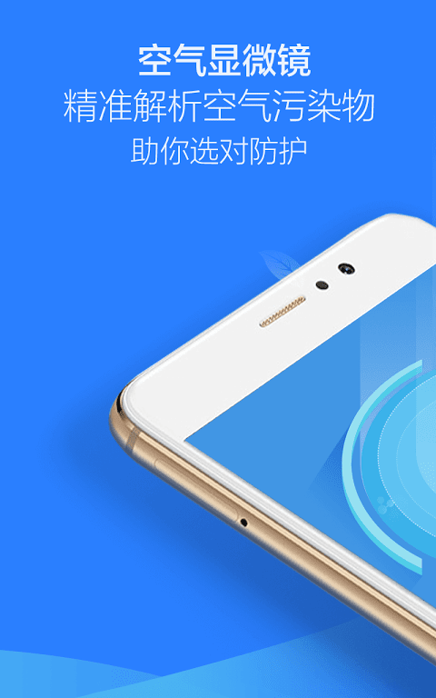 天气通 screenshot 1