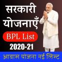 All Pm Yojana list 2020-21