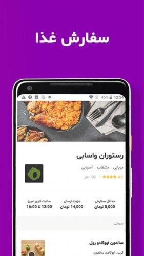 ریحون سفارش آنلاین غذا Reyhoon screenshot 5