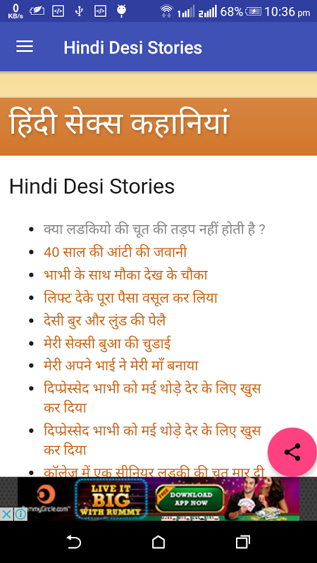 Hindi sexy stories hindi font