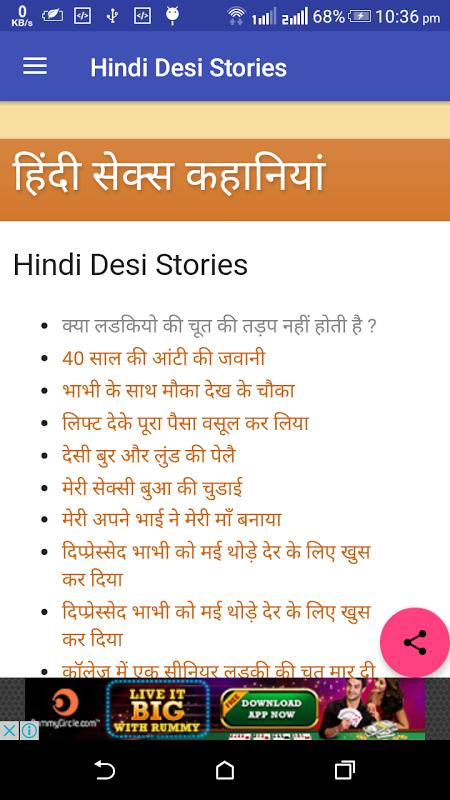 Hindi sexy stories hindi font