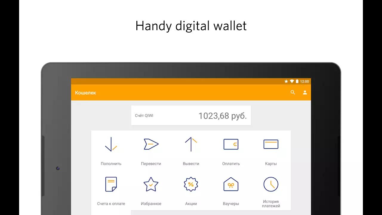 QIWI Wallet screenshot 1
