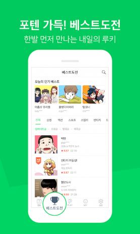 네이버 웹툰 - Naver Webtoon 1 16 3 Download APK for Android