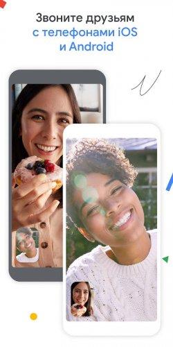 Google Duo: видеочат с высоким качеством связи screenshot 8