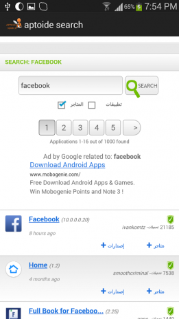 aptoide search 1 8 Download APK for Android - Aptoide